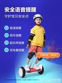 平衡車 Ninebot九號智能兒童平衡車電動雙輪學生體感代步兩輪平行車Nano 母親節禮物