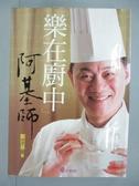 【書寶二手書T8/傳記_MGQ】樂在廚中-阿基師_鄭衍基