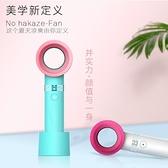 無葉風扇 迷你小風扇 充電式 手持靜音 冷風 USB充電風扇 兒童隨身便捷 zero9 現貨