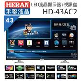 淘禮網 【HERAN禾聯】43吋LED液晶顯示+視訊盒(HD-43AC2)