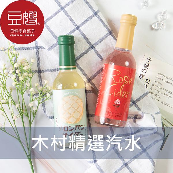 【豆嫂】日本飲料 木村 精選多風味汽水(波蘿麵包/玫瑰/柑橘)(240ml)