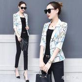 短袖西裝外套2018夏季新款女裝韓版西裝印花七分袖時尚小西服 ys2657『毛菇小象』