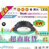 【舞光LED】LED-8W / 9cm。微笑投射崁燈  附變壓器 黑款 可選4000K 小量超商取 #25090【燈峰照極my買燈】