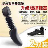 【2雙裝】 彈力伸縮撐鞋器擴鞋器防變形定型防皺男女腳模鞋模鞋撐