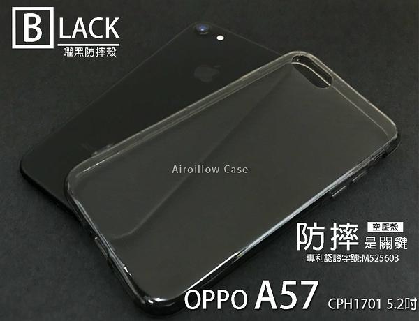 閃曜黑色系【高透空壓殼】OPPO A57 A39 CPH1605 空壓殼矽膠套皮套手機套殼保護套殼