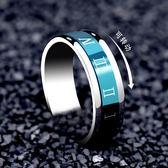 歐美鈦鋼戒指男士可轉動時間羅馬數字單身指環潮霸氣個性指環戒子