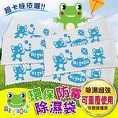 Hifrog 超值6入可重複用玩具衣物防霉除濕袋~80克