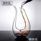 酒壺 U型水晶紅酒醒酒器家用葡萄酒醒酒器醒酒壺玻璃酒具紅酒分酒器 韓菲兒
