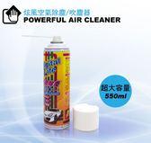 【 鼎立資訊】aibo CK-AC370 炫風空氣除塵/吹塵器 超大容量550ml