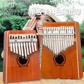 卡林巴拇指琴 17音10音手指鋼琴卡淋巴kalimba卡林吧手指琴早秋促銷igo