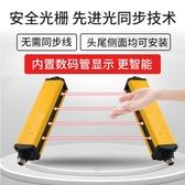 七普QPX-35-04J安全光柵光幕傳感器紅外對射光電保護探測器光同步 NMS 樂活生活館