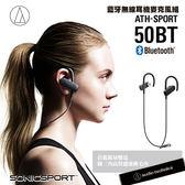 【94號鋪】日本鐵三角ATH-SPORT50BT藍牙無線運動型耳機-尊爵黑(新上市/買就送鐵三角形象運動毛巾)
