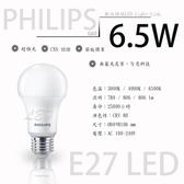 PHILIPS 飛利浦 E27 超極光 LED燈泡 6.5W【數位燈城 LED-Light-Link】適用各種E27燈具