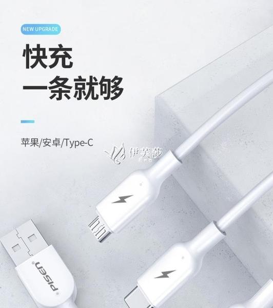 三合一數據線 三合一數據線適用充電線器手機一拖三type-c安卓快充7沖電多功能 快速出貨