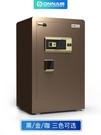 歐奈斯保險箱家用防盜指紋保險櫃辦公密碼小型60cm隱形保管櫃床頭 MKS送貨上樓