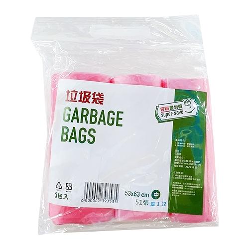 【3件超值組】最划算環保垃圾袋-中(53x63cmx3入/組)【愛買】