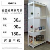 四層架 收納架 層料架 30x90x180cm 白色免螺絲角鋼 收納櫃 展示櫃 置物櫃 貨架 鞋架 空間特工W1030640