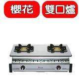 (全省安裝)櫻花【G-6320KSL】雙口嵌入爐(與G-6320KS同款)瓦斯爐桶裝瓦斯
