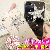 IPhone12 iPhone11 Pro Max 12mini SE2 XS Max IX XR i8 i7 Plus i6S 蘋果手機殼 水鑽殼 客製 手做 亮鑽五芒星