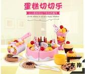 【75件套】兒童家家酒廚房玩具套裝生日蛋糕切蛋糕玩具【左岸男裝】