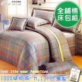 鋪棉床包 100%精梳棉 全鋪棉床包兩用被四件組 雙人特大6x7尺 king size Best寢飾 F122