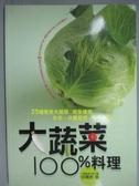 【書寶二手書T3/餐飲_YCH】大蔬菜100%料理_邱寶郎