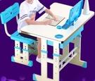 兒童書桌 書桌學習桌簡約家用小學生寫字桌椅套裝課桌小孩可升降作業桌【快速出貨八折鉅惠】