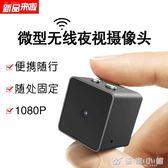微型攝像頭迷你無線wifi遠程夜視手機家用戶外高清攝像機器 YXS 優家小鋪