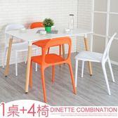 Homelike 布萊克北歐風餐桌椅(一桌四椅)(一桌四椅))-二白二橘椅
