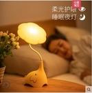 智能小夜燈充電式臥室床頭家用睡眠護眼檯燈...