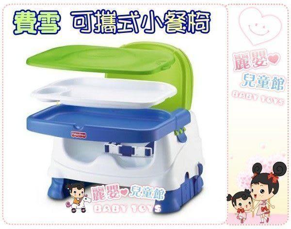 麗嬰兒童玩具館~費雪牌專櫃Fisher-Price可攜式 寶寶小餐椅