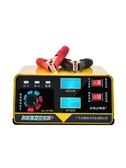 電瓶充電器12v24v伏汽車摩托車蓄電池通用型大功率充滿自停全智慧 極有家
