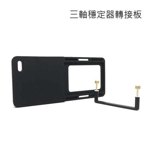 3C LiFe 三軸穩定器轉接板 For Gopro 運動攝影機