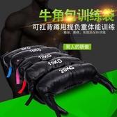 訓練包 負重袋 保加利亞牛角包訓練袋負重體能訓練包深蹲負重私教健身房健身器材