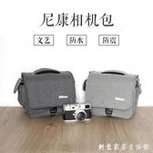 尼康相机包 单反单肩摄影便携D7500D7000D3500D5300D5600D90Z5Z50 創意家居