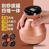 電動刮痧儀器按摩拔罐器家用多功能經絡疏通儀減肥排毒吸痧機 快速出貨快速出貨