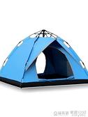 帳篷戶外3-4人全自動防暴雨室內雙人2人單人露營野營加厚野外帳篷 ATF 極有家