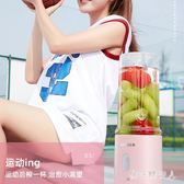 榨汁機家用水果小型便攜式學生榨汁杯電動充電迷你炸果汁機PH4307【棉花糖伊人】