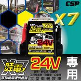 24V台灣製救車啟動器/啟動設備 X7 哇電 / 電霸 / 救車/行動電源充電/24V照明