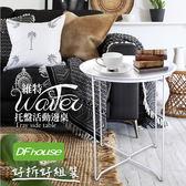 《DF house 》維特托盤活動邊桌2 色咖啡桌餐桌置物架休閒桌茶几戶外桌