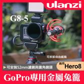 【現貨】公司貨 G8-5 金屬 兔籠 Ulanzi 提籠 保護殼 相機擴充 適用 GoPro Hero 8 屮W6