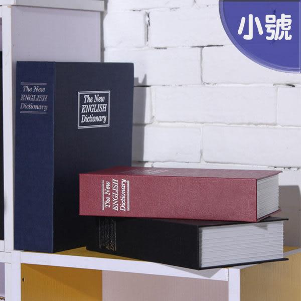 【03673】小號 英文字典保險箱 密碼鎖 書本造型 保險櫃 隱形