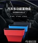 汽車夾縫收納盒座椅縫隙儲物盒袋車載置物盒箱多功能汽車內飾用品YYJ  夢想生活家