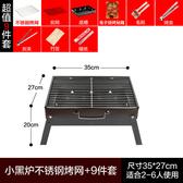 燒烤架家用木炭燒烤爐戶外架子小型碳烤串不銹鋼野外神器烤肉爐子  Ps:主圖款A5