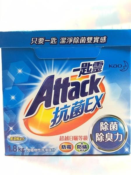 【一匙靈 抗菌EX超濃縮洗衣粉1.8kg】583596洗衣粉 衣物清潔用品【八八八】e網購
