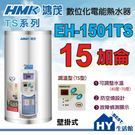 《鴻茂》 TS系列 數位調溫型 電熱水器 15加侖 EH-1501TS 壁掛式【不含安裝、區域限制】