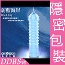 【DDBS】Omysky 魅動三重奏 高質感環狀加長套-蔚藍海岸