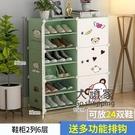 鞋櫃 簡易鞋架家用室內好看收納神器門口鞋櫃多層防塵經濟型宿舍大容量T