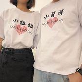 小哥哥小姐姐情侶裝夏女裝寬鬆愛心印花短袖學生閨蜜T恤【諾克男神】