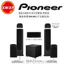 先鋒 Pioneer 5.1.4天空聲道 落地型 Andrew Jones 認證揚聲器 套裝組合 公司貨